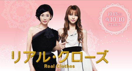 Real-Clothes-R09