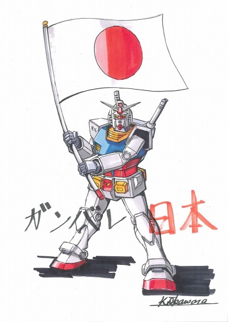 Ganbare Nippon